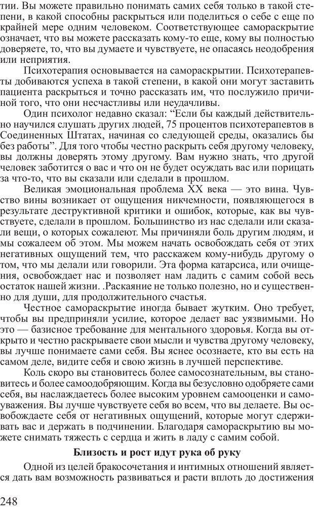 PDF. Достижение максимума. Трейси Б. Страница 247. Читать онлайн