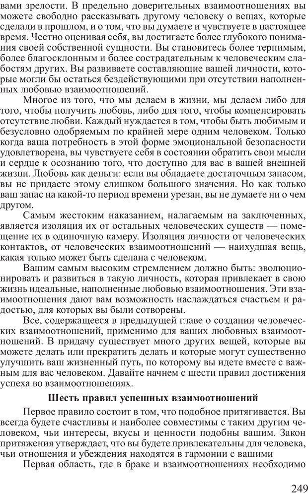 PDF. Достижение максимума. Трейси Б. Страница 248. Читать онлайн