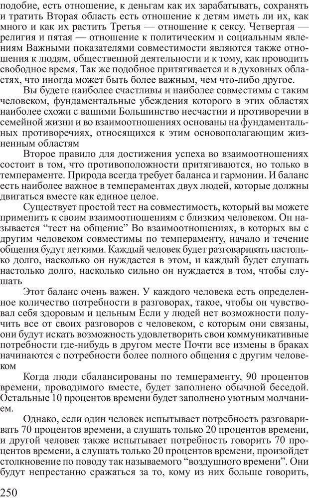 PDF. Достижение максимума. Трейси Б. Страница 249. Читать онлайн