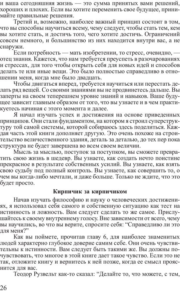 PDF. Достижение максимума. Трейси Б. Страница 25. Читать онлайн