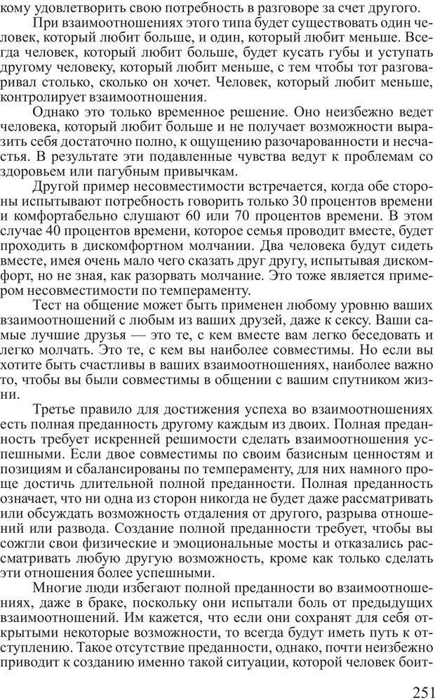 PDF. Достижение максимума. Трейси Б. Страница 250. Читать онлайн