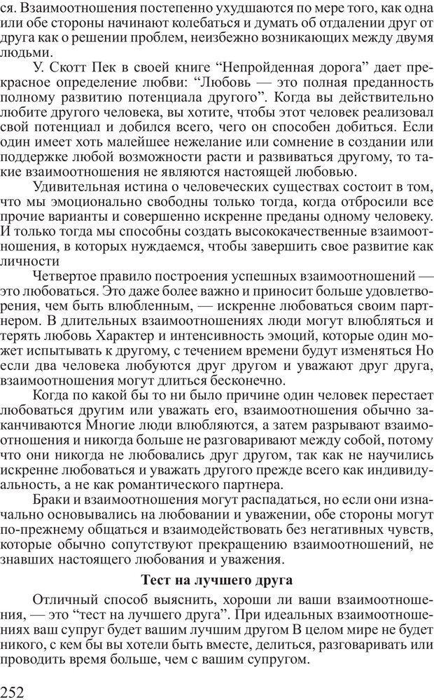 PDF. Достижение максимума. Трейси Б. Страница 251. Читать онлайн