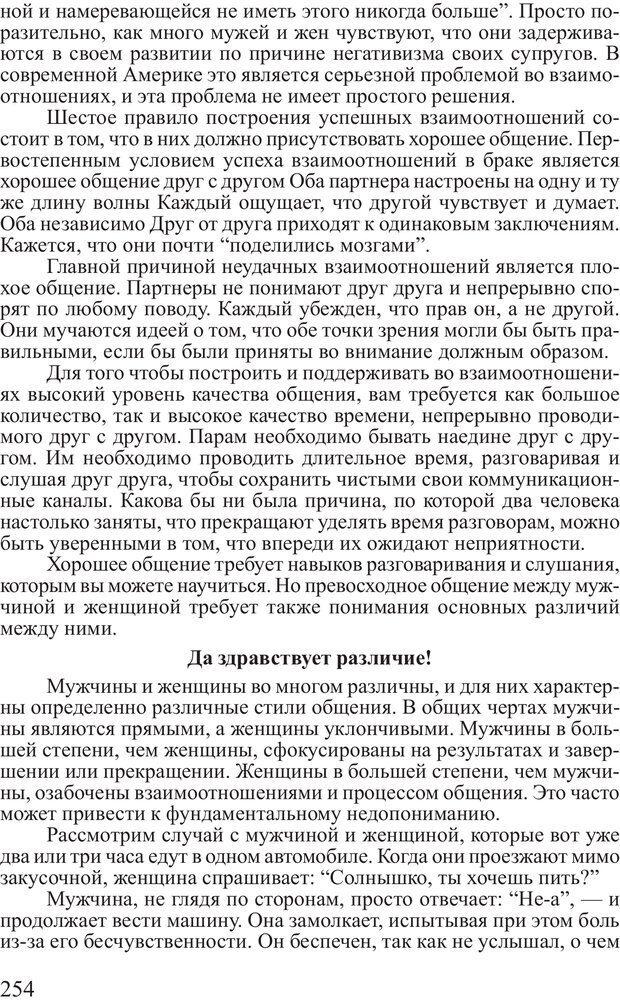 PDF. Достижение максимума. Трейси Б. Страница 253. Читать онлайн