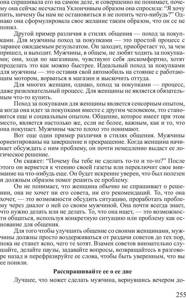 PDF. Достижение максимума. Трейси Б. Страница 254. Читать онлайн