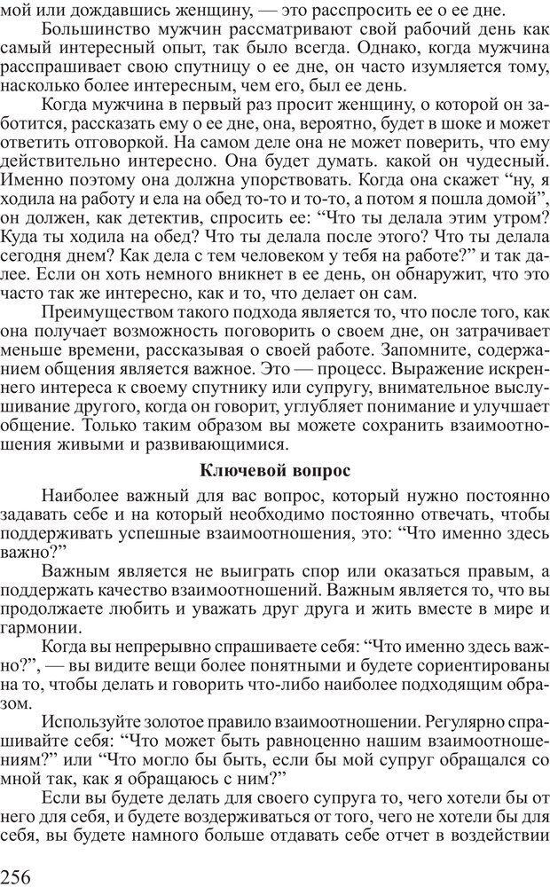 PDF. Достижение максимума. Трейси Б. Страница 255. Читать онлайн