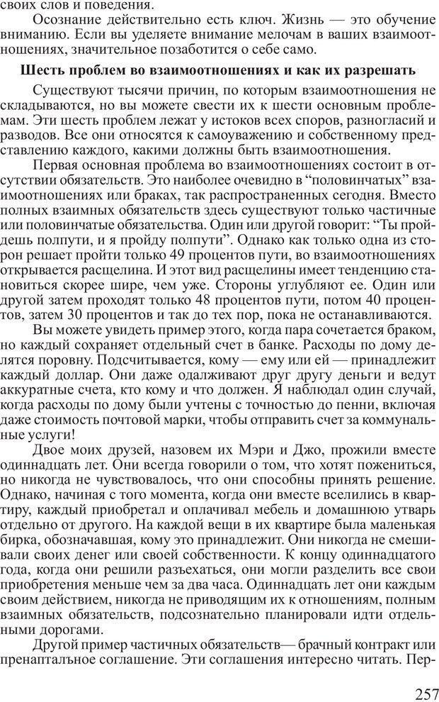 PDF. Достижение максимума. Трейси Б. Страница 256. Читать онлайн