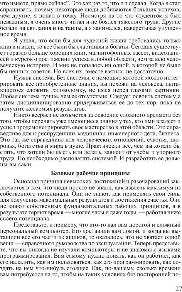 PDF. Достижение максимума. Трейси Б. Страница 26. Читать онлайн