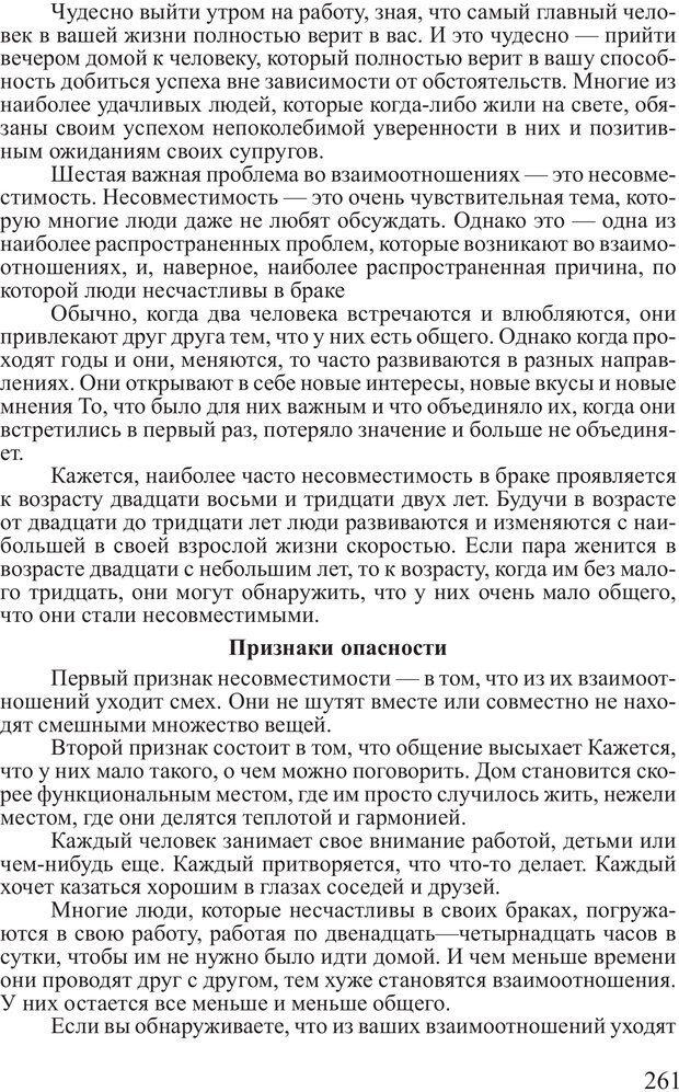 PDF. Достижение максимума. Трейси Б. Страница 260. Читать онлайн
