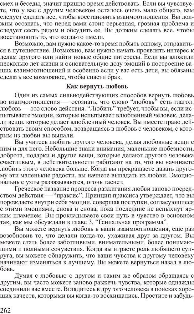 PDF. Достижение максимума. Трейси Б. Страница 261. Читать онлайн