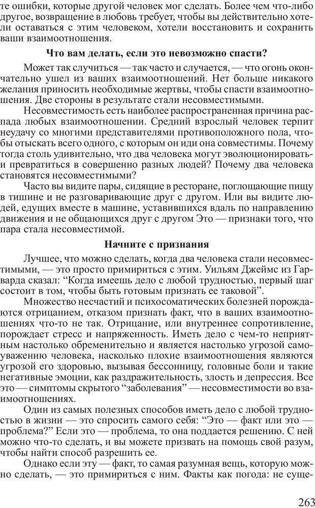 PDF. Достижение максимума. Трейси Б. Страница 262. Читать онлайн