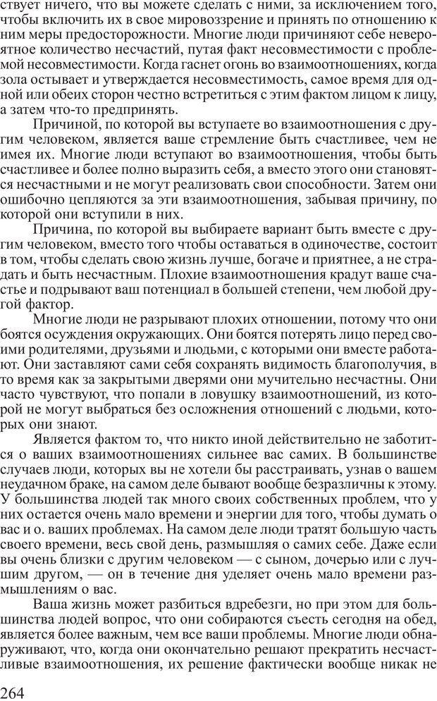 PDF. Достижение максимума. Трейси Б. Страница 263. Читать онлайн