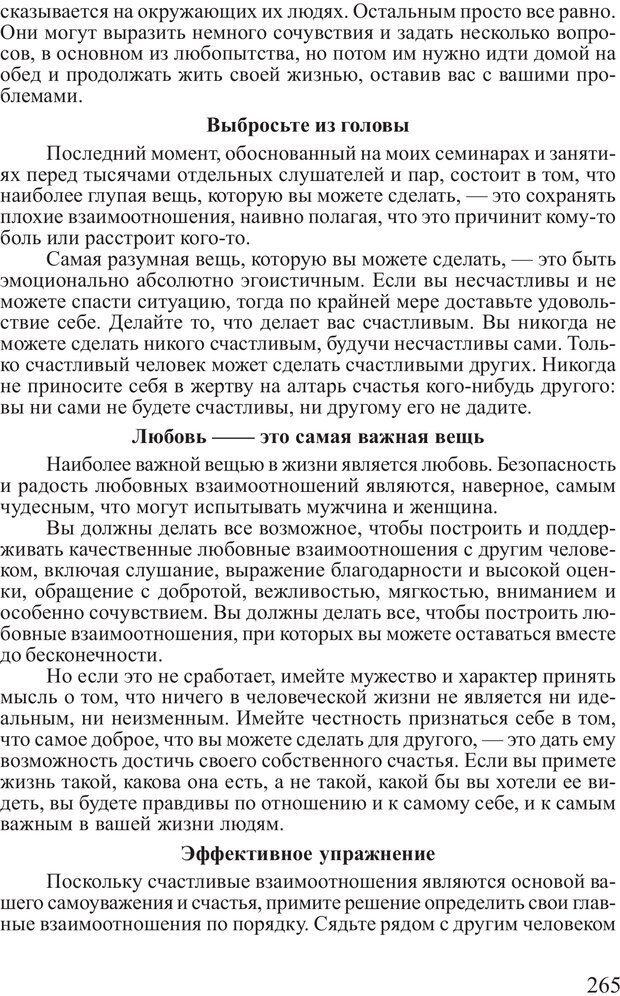 PDF. Достижение максимума. Трейси Б. Страница 264. Читать онлайн