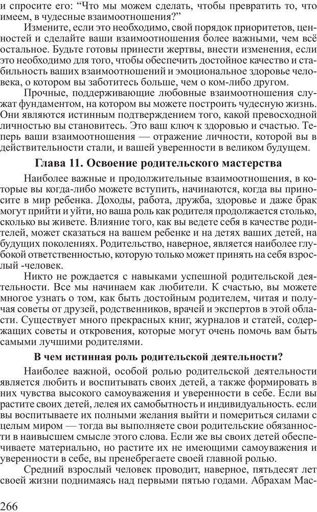 PDF. Достижение максимума. Трейси Б. Страница 265. Читать онлайн