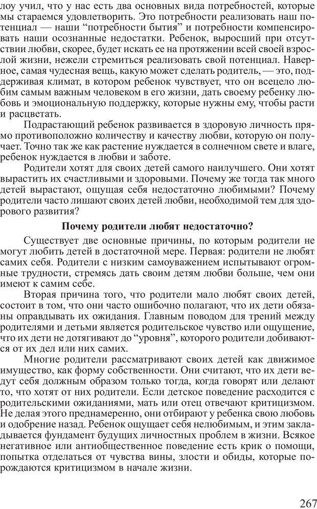 PDF. Достижение максимума. Трейси Б. Страница 266. Читать онлайн