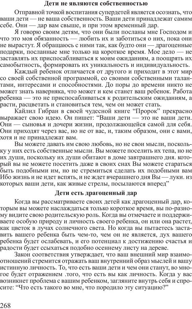 PDF. Достижение максимума. Трейси Б. Страница 267. Читать онлайн
