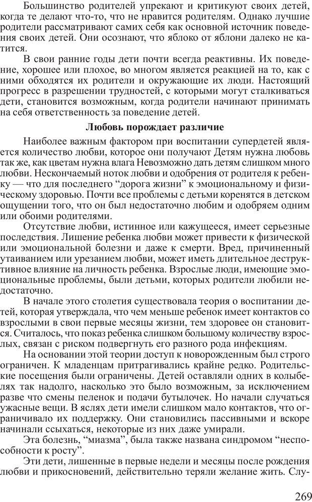 PDF. Достижение максимума. Трейси Б. Страница 268. Читать онлайн