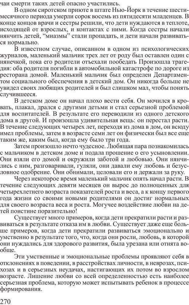 PDF. Достижение максимума. Трейси Б. Страница 269. Читать онлайн