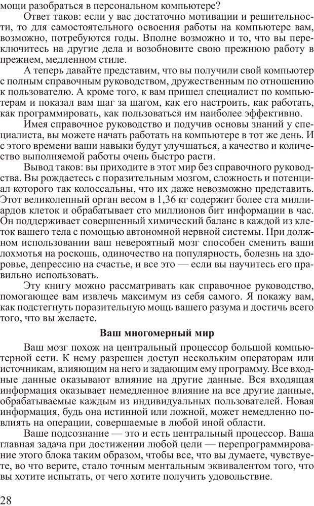PDF. Достижение максимума. Трейси Б. Страница 27. Читать онлайн