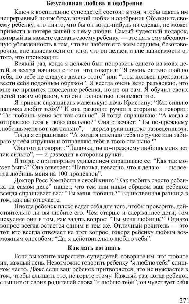 PDF. Достижение максимума. Трейси Б. Страница 270. Читать онлайн