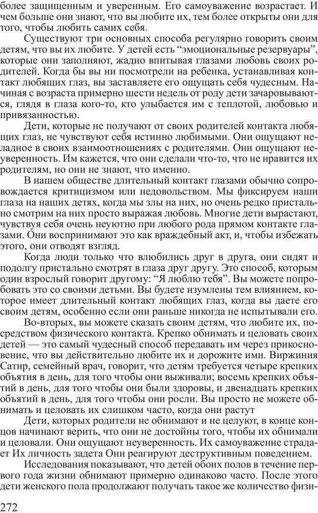 PDF. Достижение максимума. Трейси Б. Страница 271. Читать онлайн