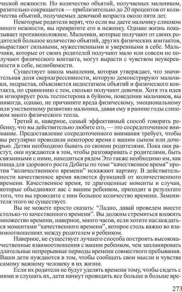 PDF. Достижение максимума. Трейси Б. Страница 272. Читать онлайн
