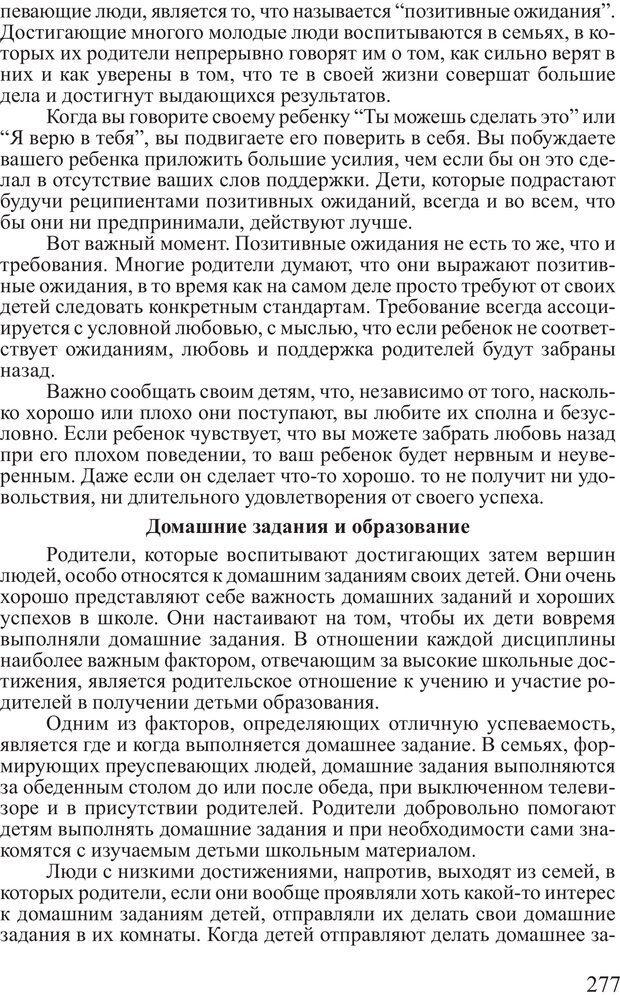 PDF. Достижение максимума. Трейси Б. Страница 276. Читать онлайн