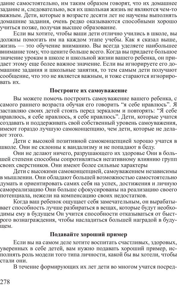 PDF. Достижение максимума. Трейси Б. Страница 277. Читать онлайн