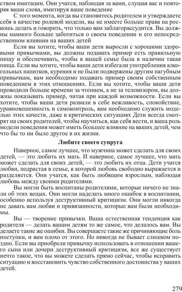PDF. Достижение максимума. Трейси Б. Страница 278. Читать онлайн
