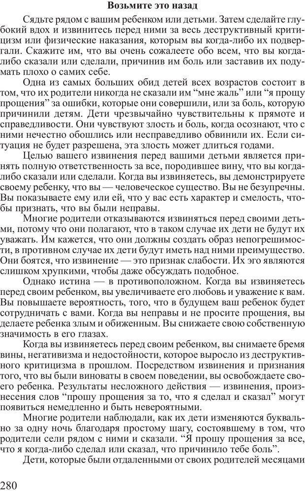 PDF. Достижение максимума. Трейси Б. Страница 279. Читать онлайн