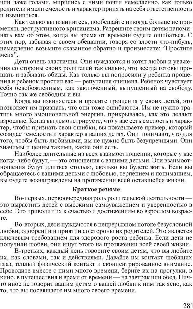 PDF. Достижение максимума. Трейси Б. Страница 280. Читать онлайн