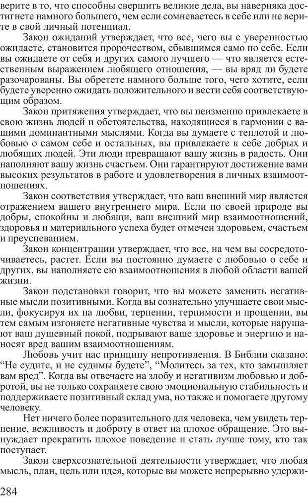 PDF. Достижение максимума. Трейси Б. Страница 283. Читать онлайн