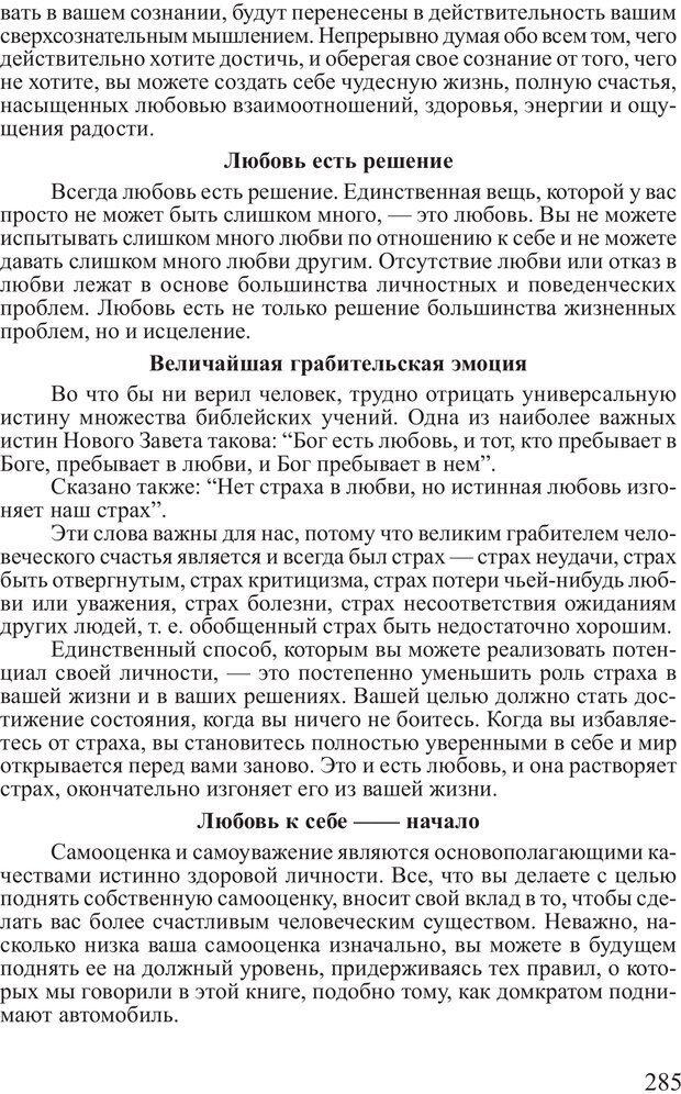 PDF. Достижение максимума. Трейси Б. Страница 284. Читать онлайн