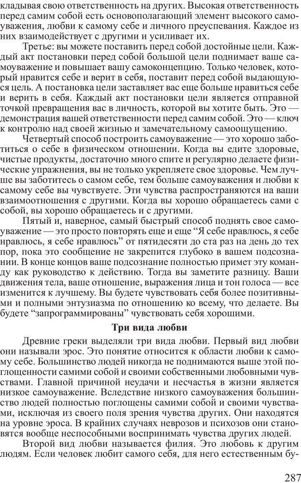 PDF. Достижение максимума. Трейси Б. Страница 286. Читать онлайн