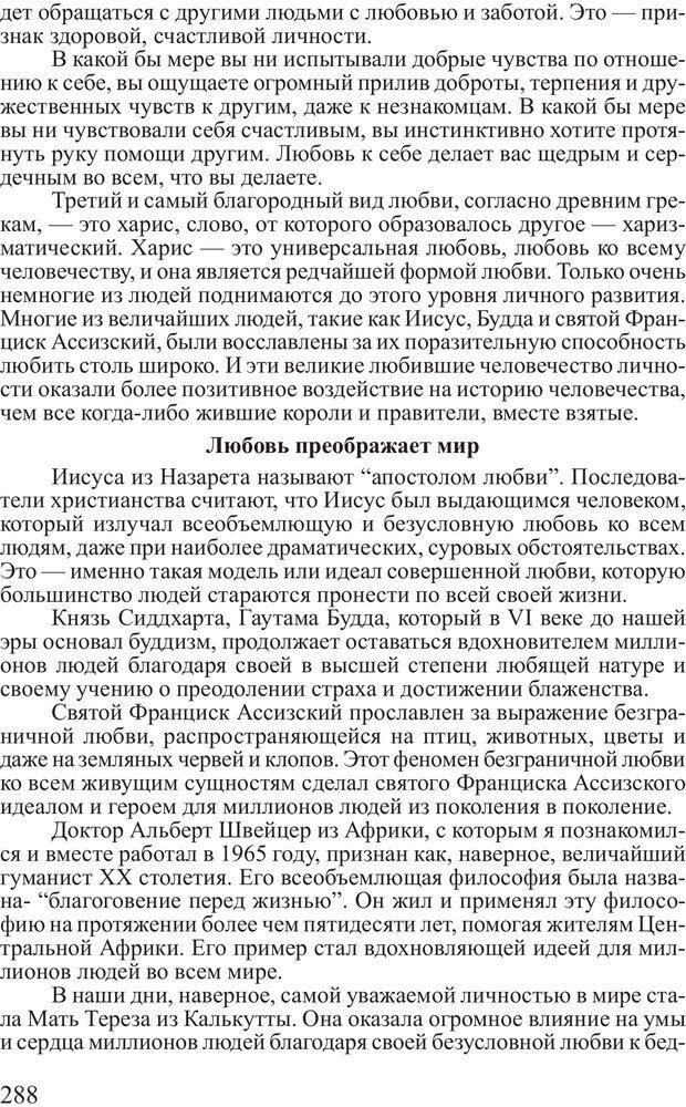 PDF. Достижение максимума. Трейси Б. Страница 287. Читать онлайн