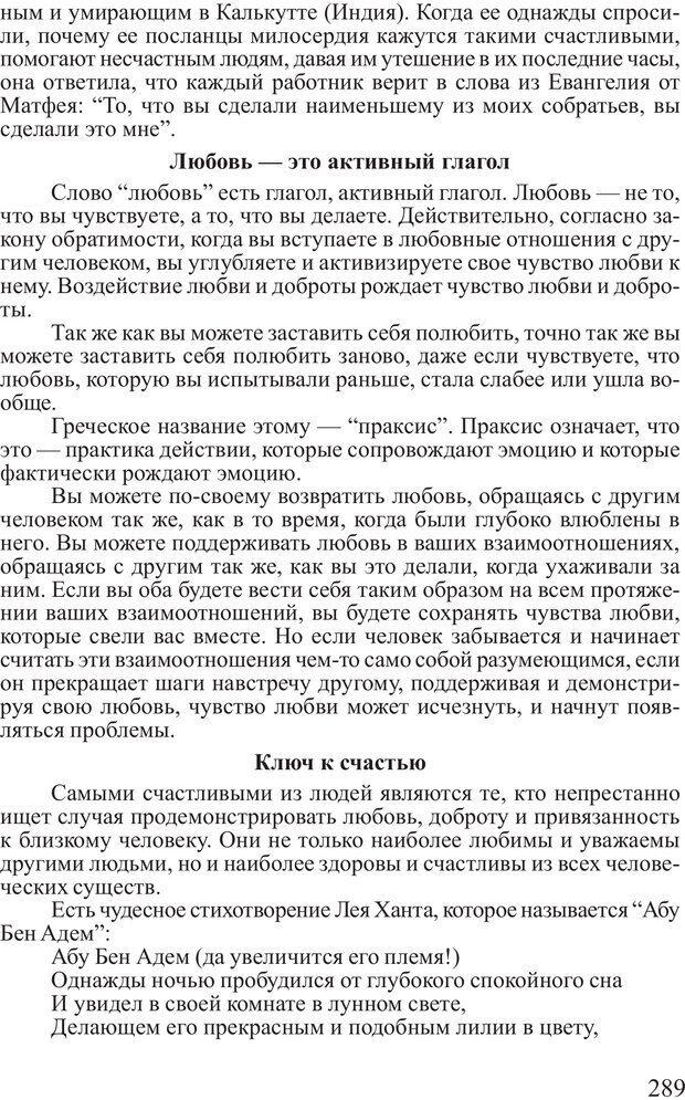 PDF. Достижение максимума. Трейси Б. Страница 288. Читать онлайн