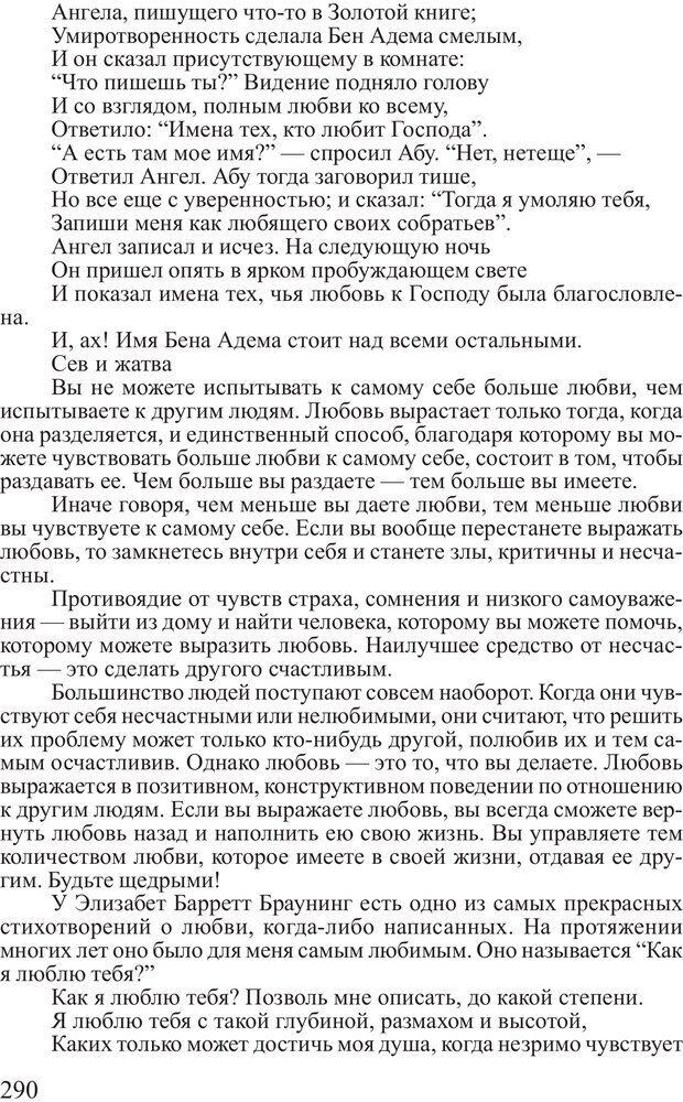 PDF. Достижение максимума. Трейси Б. Страница 289. Читать онлайн