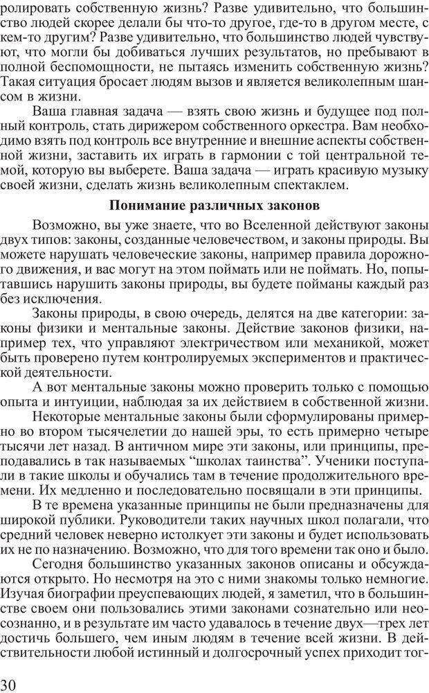 PDF. Достижение максимума. Трейси Б. Страница 29. Читать онлайн