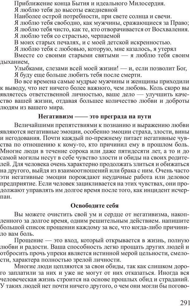 PDF. Достижение максимума. Трейси Б. Страница 290. Читать онлайн