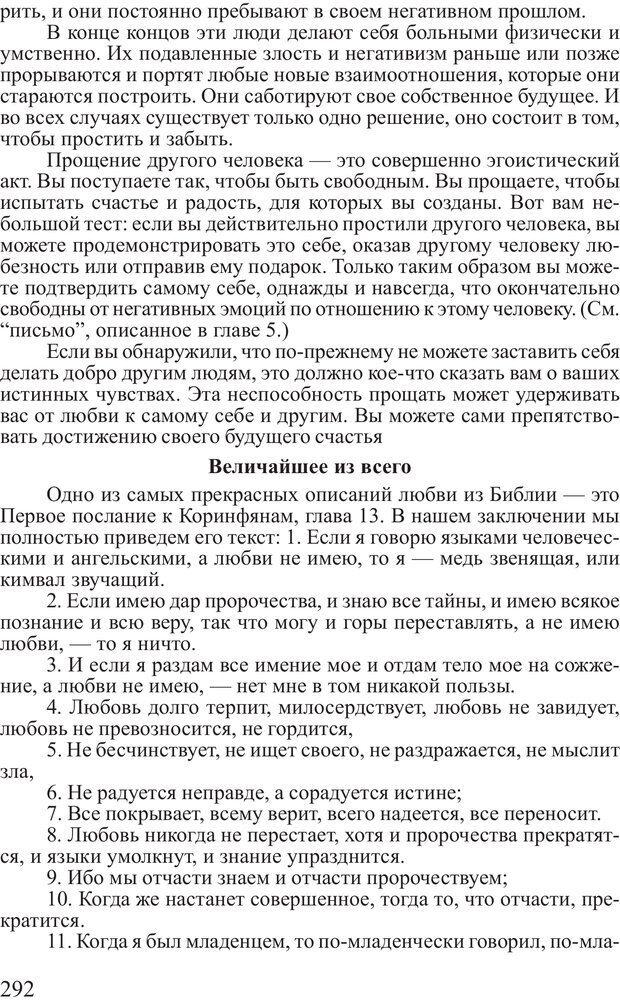 PDF. Достижение максимума. Трейси Б. Страница 291. Читать онлайн