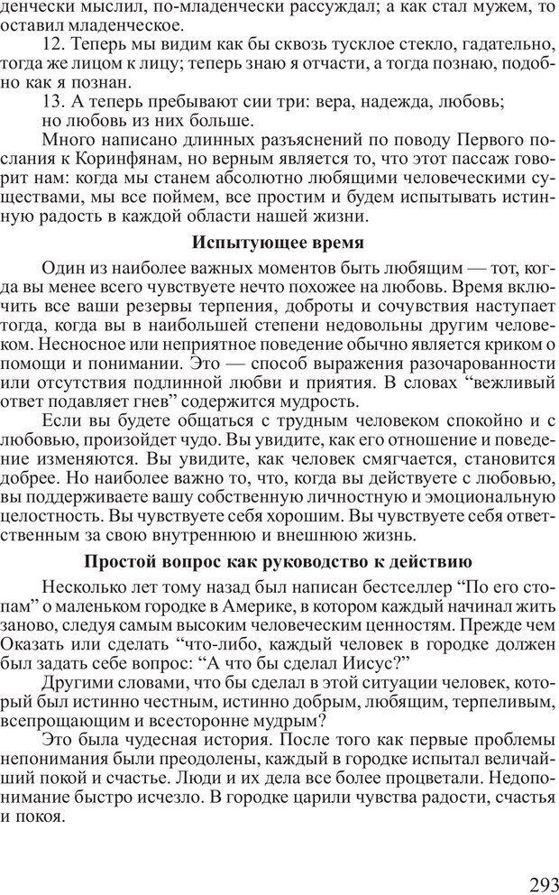 PDF. Достижение максимума. Трейси Б. Страница 292. Читать онлайн