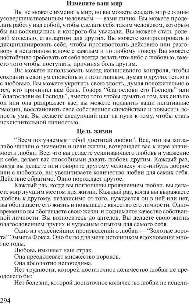 PDF. Достижение максимума. Трейси Б. Страница 293. Читать онлайн