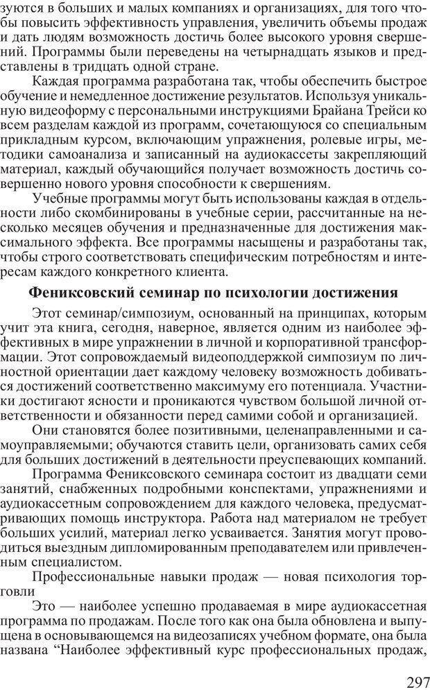 PDF. Достижение максимума. Трейси Б. Страница 296. Читать онлайн