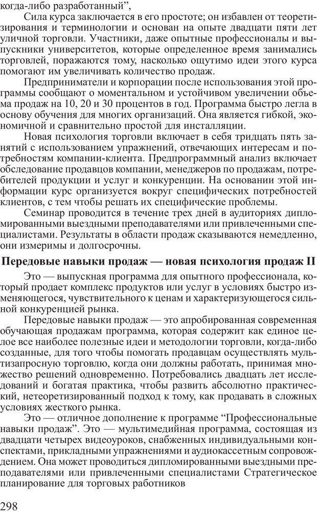PDF. Достижение максимума. Трейси Б. Страница 297. Читать онлайн