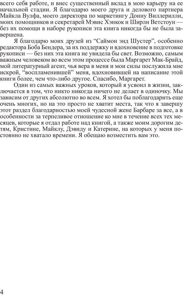 PDF. Достижение максимума. Трейси Б. Страница 3. Читать онлайн