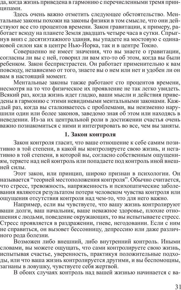 PDF. Достижение максимума. Трейси Б. Страница 30. Читать онлайн