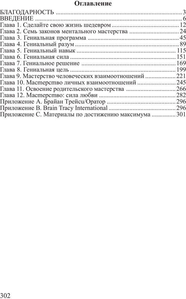 PDF. Достижение максимума. Трейси Б. Страница 301. Читать онлайн