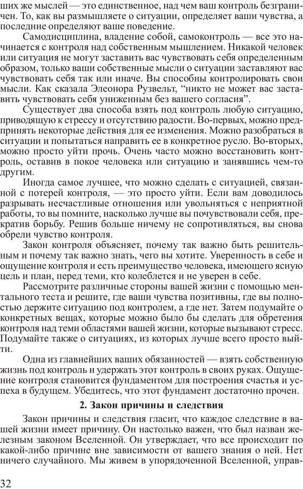 PDF. Достижение максимума. Трейси Б. Страница 31. Читать онлайн