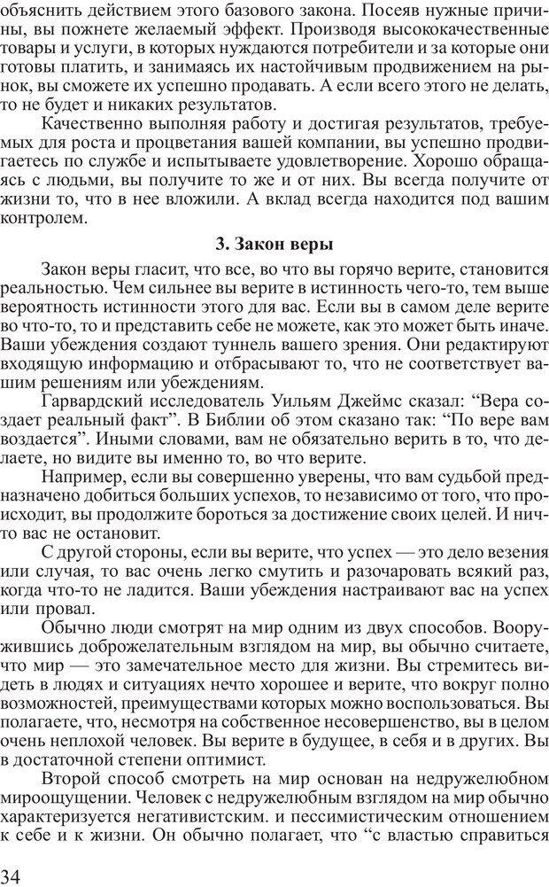 PDF. Достижение максимума. Трейси Б. Страница 33. Читать онлайн