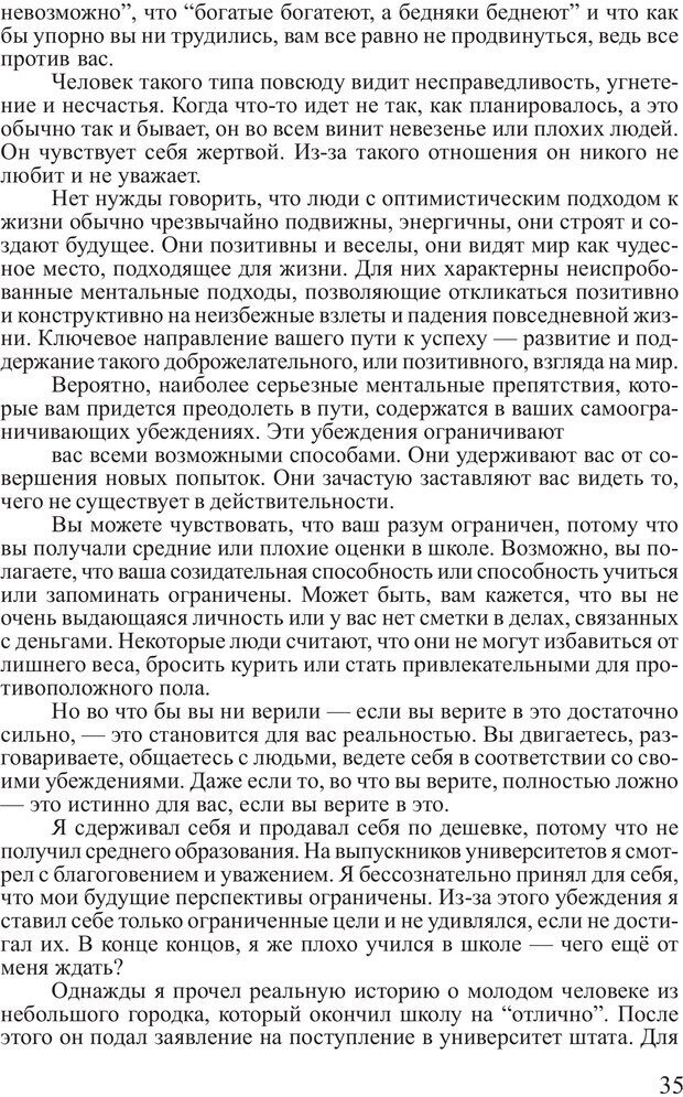 PDF. Достижение максимума. Трейси Б. Страница 34. Читать онлайн