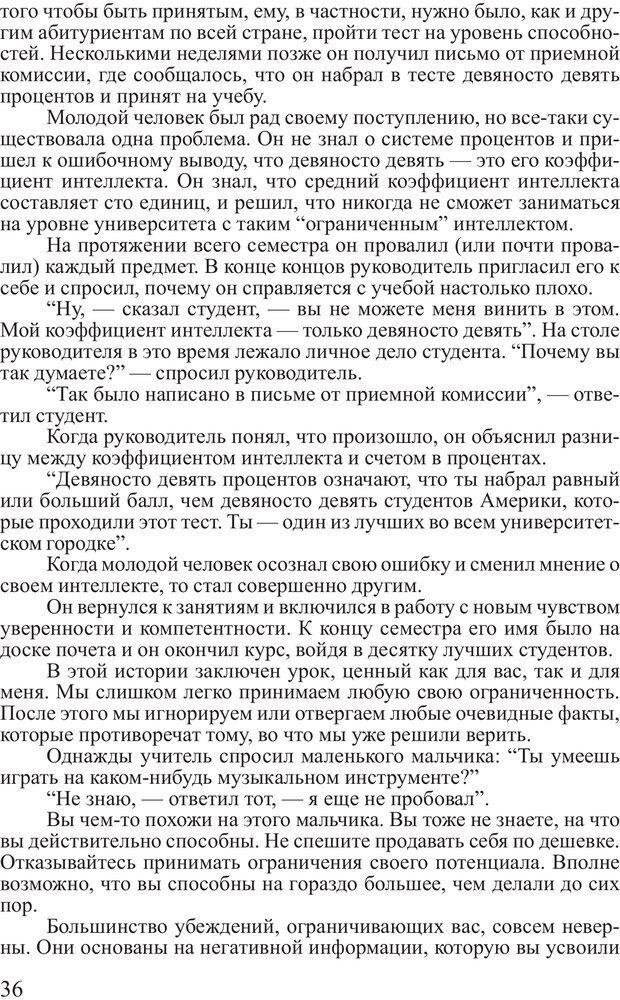 PDF. Достижение максимума. Трейси Б. Страница 35. Читать онлайн